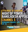 Night of Power Bangladesh Appeal - Channel S Tonight 6pm