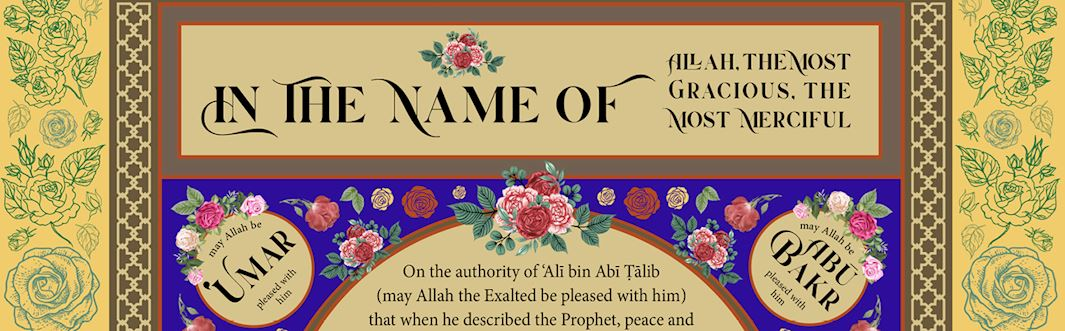 Hind ibn Abu Halah's (ra) Description of the Prophet (saw)